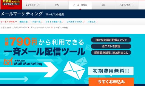 お名前.comメールマーケティング