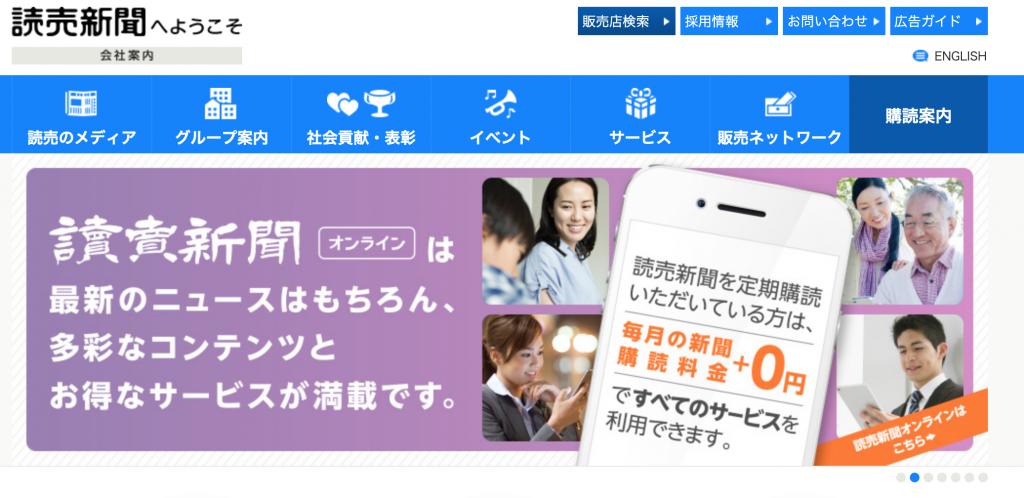 読売新聞グループ本社