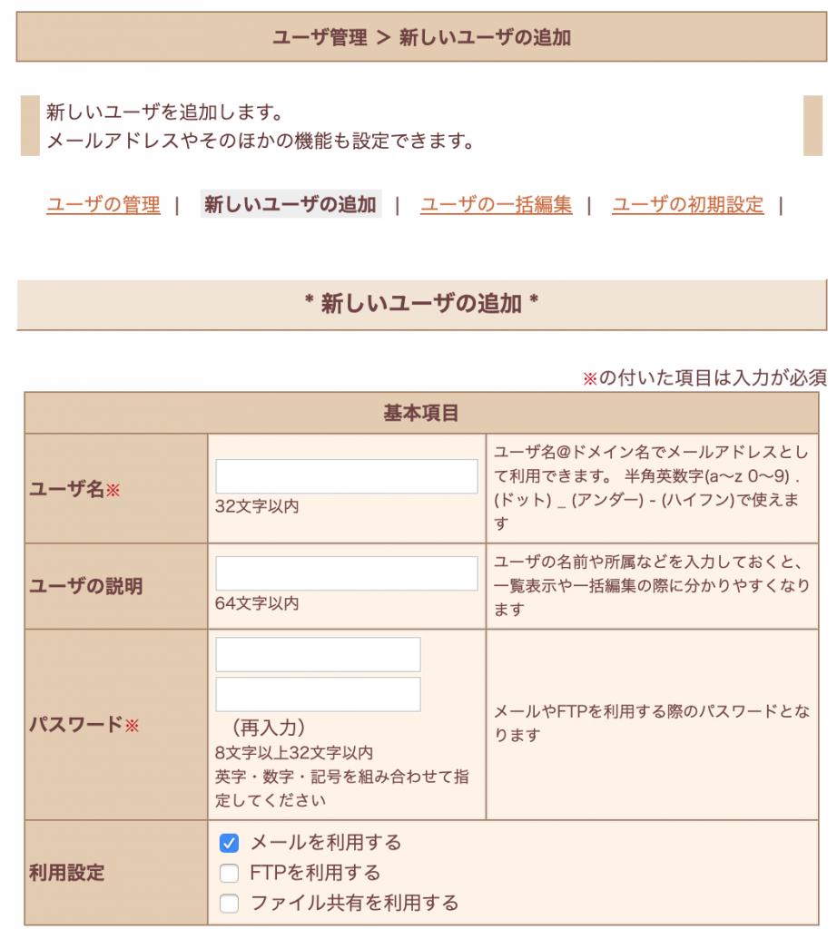 メーリングリストに入れたいメールアドレスを作成