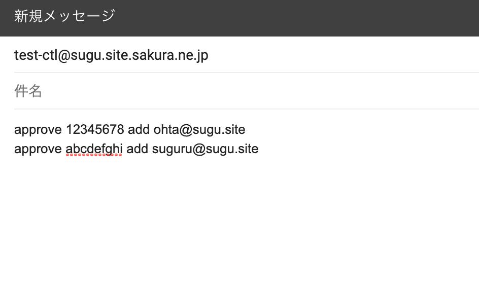 コマンドメールで登録