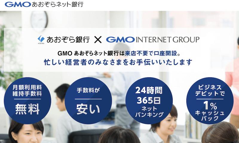 GMOあおぞらネット銀行 での 法人 口座 開設