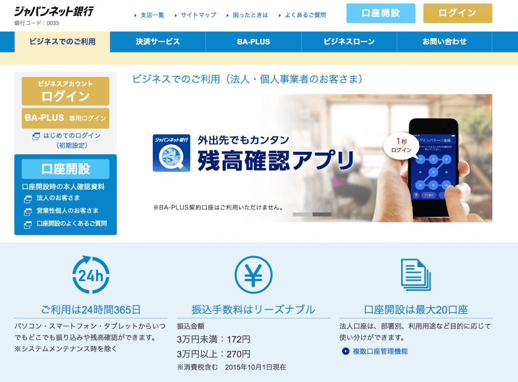 ジャパンネット銀行 での 法人 口座 開設