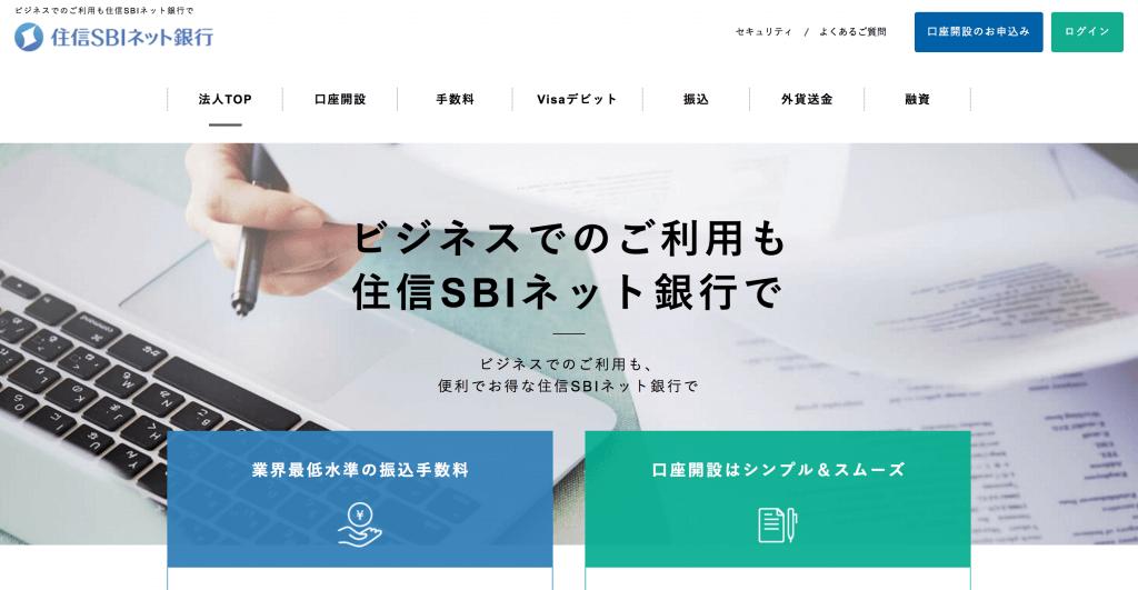 住信SBIネット銀行 での 法人 口座 開設