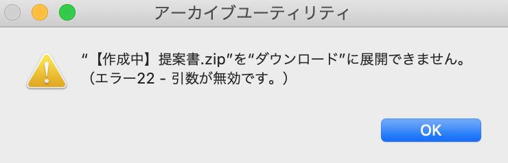 Mac OS Catalinaでzipファイルが開けない