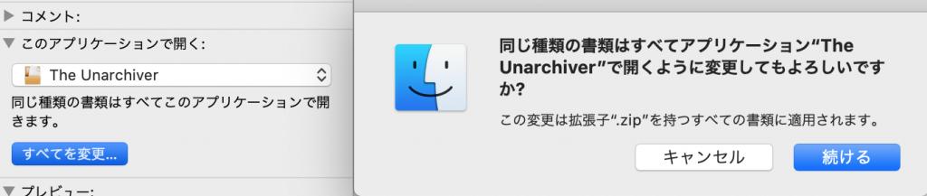 The Unarchiverをデフォルトに選択
