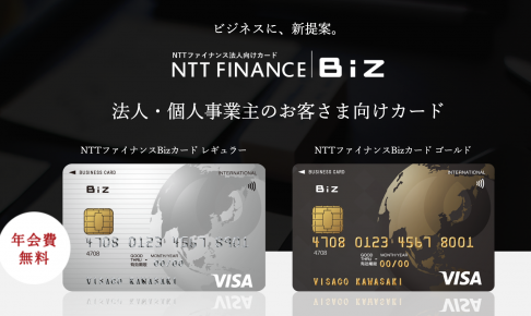 NTTファイナンス Bizカードの特徴と審査基準とは