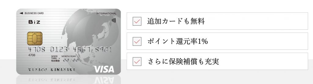 NTTファイナンス Bizカードの特徴