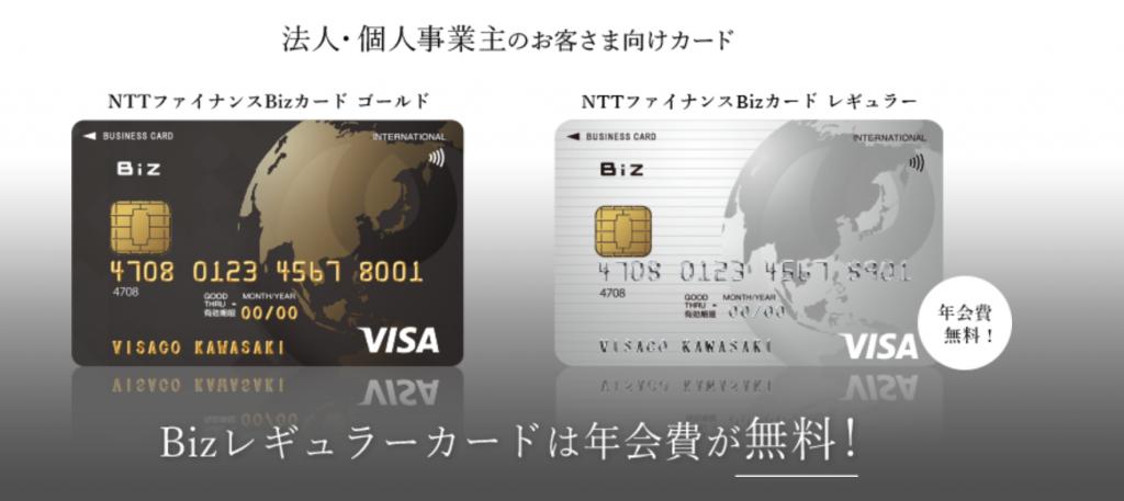 NTTファイナンス Bizカードとは