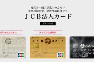 安心の日本ブランド!JCB法人カード、ゴールドカードの特徴と年会費、審査基準について