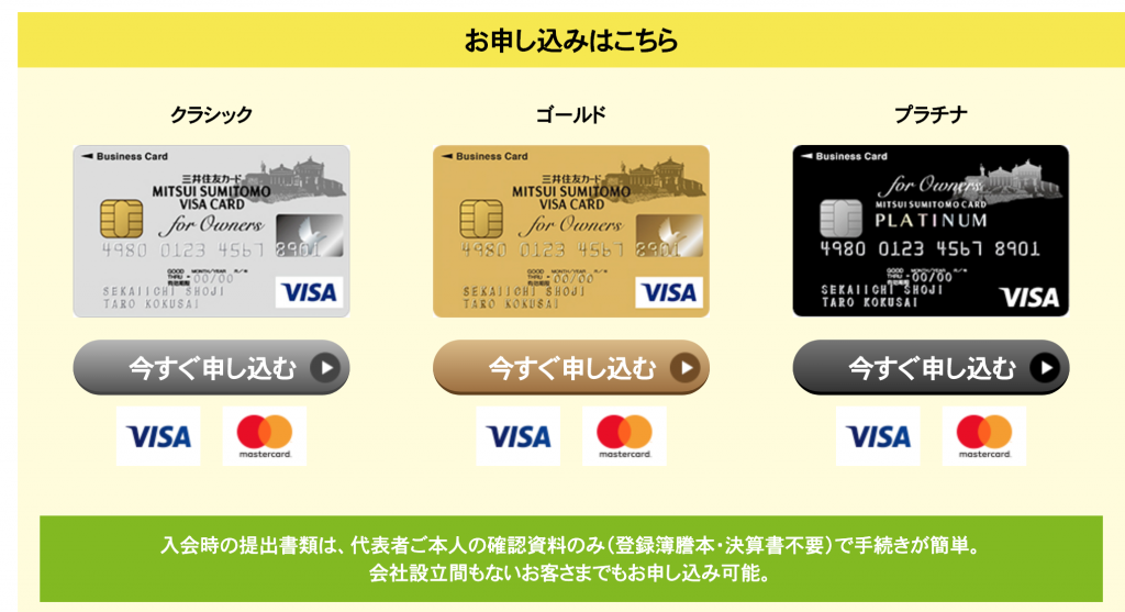 三井住友ビジネスカード for Ownersとは