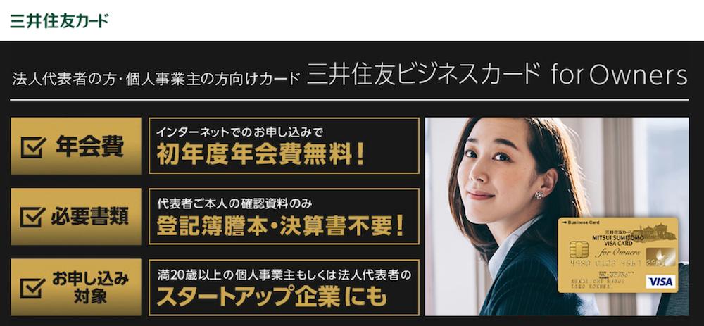 登記簿謄本、決算書不要!三井住友ビジネスカード for Ownersの特徴と審査基準は