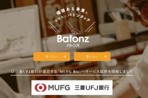 M&Aマッチングサイト、Batonz(バトンズ)の特徴、手数料と評判とは