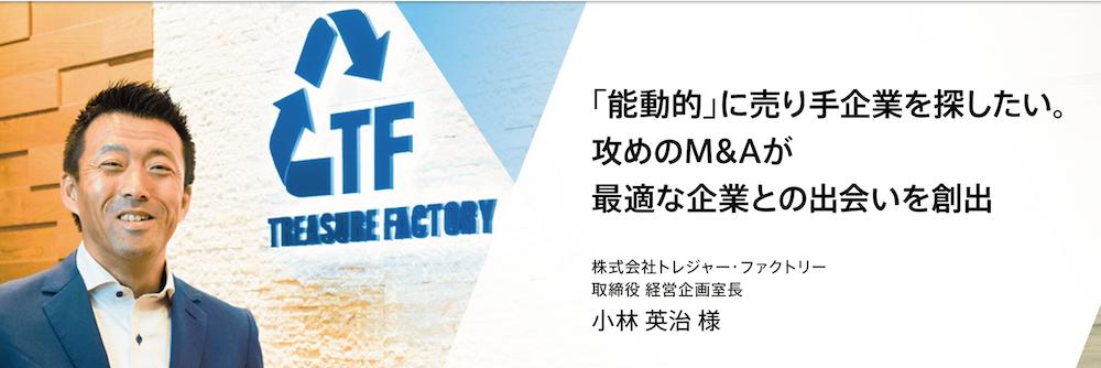 株式会社トレジャー・ファクトリー(リユースの小売)