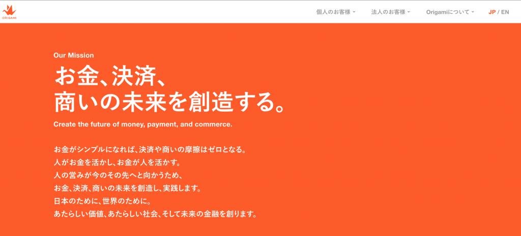 Origami社の買収から見る未公開企業のデューデリジェンスの難しさ