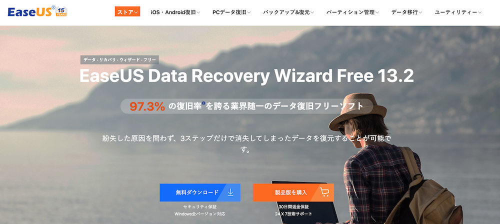 EaseUS Data Recovery Wizardとは