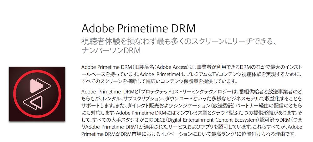 Adobe Primetime DRM