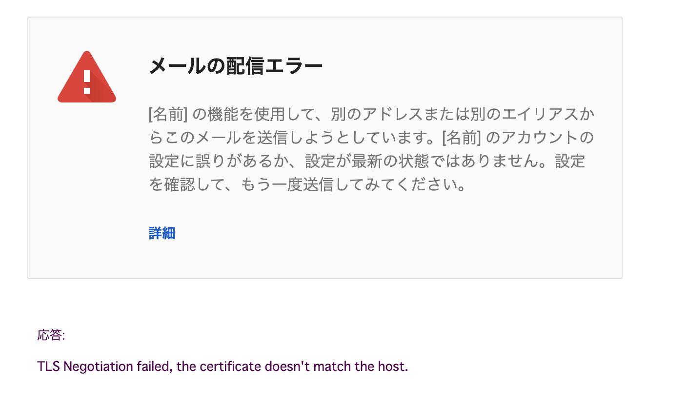 Gmailの配信エラーでメール送信ができなくなった場合の対処法!