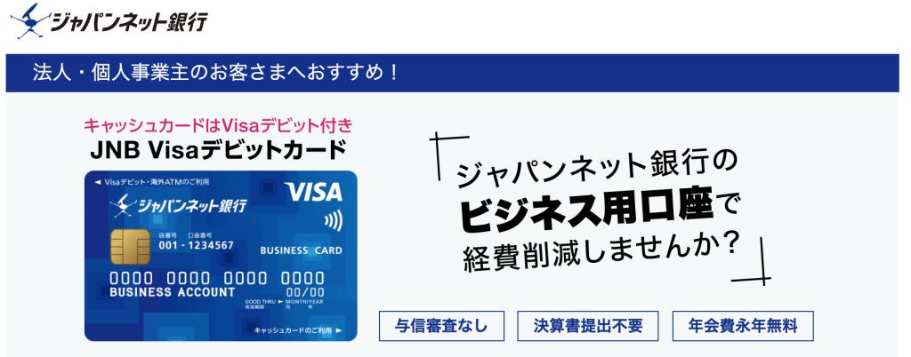 ジャパンネット銀行とは