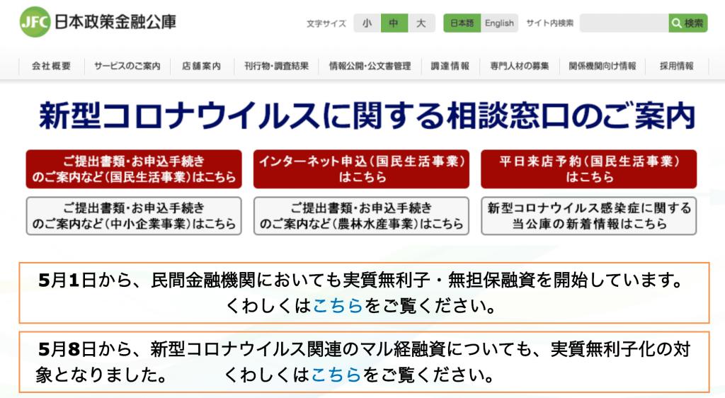 日本政策金融公庫から新型コロナウイルス関連で受けられる融資の種類