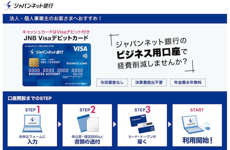 ジャパンネット銀行での法人口座開設