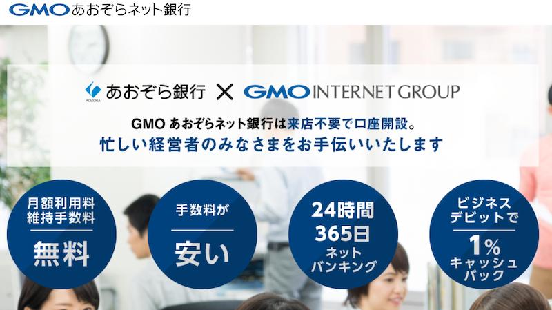 ネットバンク:GMOあおぞらネット銀行