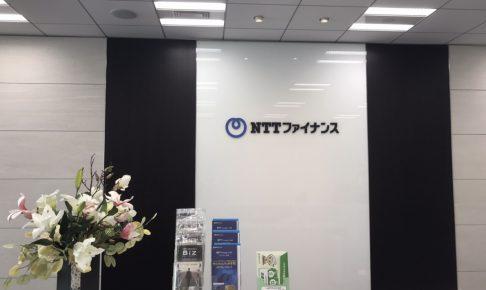 NTT系の法人クレジットカードNTTファイナンスBizについて担当者さんに聞いたサービスの特徴とは