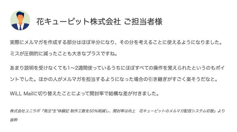 花キューピット株式会社