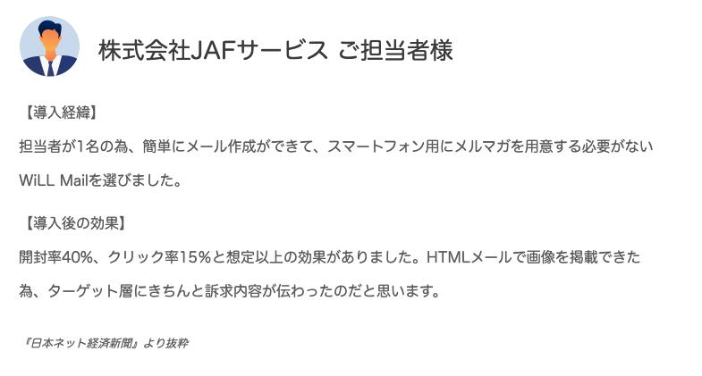株式会社JAFサービス