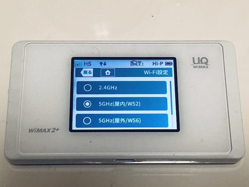 WiMAXルーターの5GHzと2.4GHzの切り替え方法