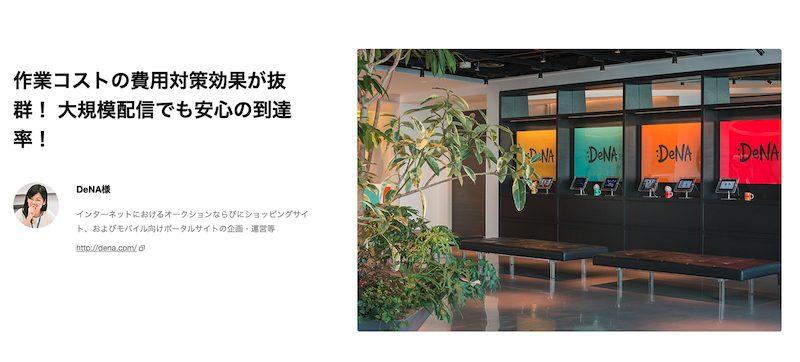 株式会社ディー・エヌ・エー(DeNA)