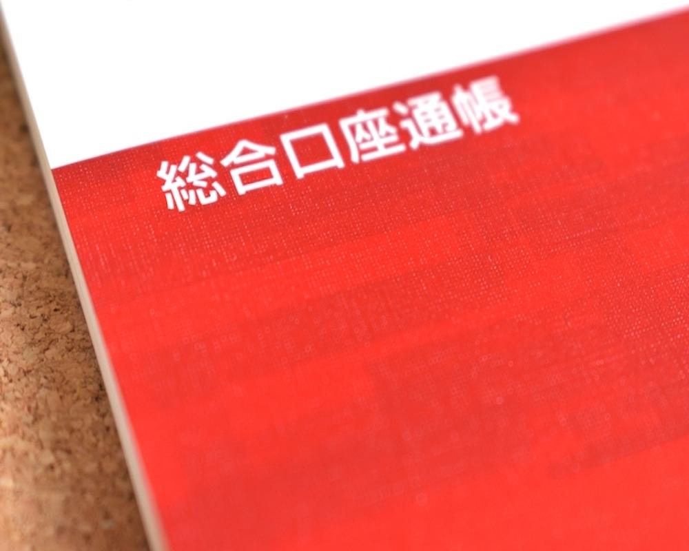 三菱UFJ銀行法人口座開設