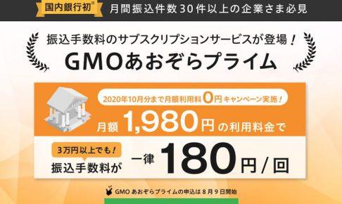 GMOあおぞらネット銀行法人口座の定額制プラン「GMOあおぞらプライム」の手数料や評判について解説