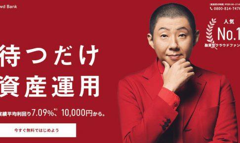 日本クラウド証券が運営しているクラウドバンクの特徴と評判とは