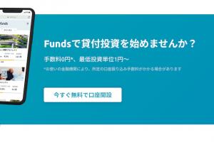 ファンズ株式会社が運営しているソーシャルレンディングサービスFundsの特徴と評判とは