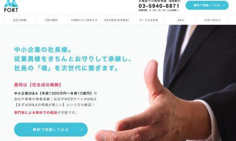 株式会社ブレイクスルーのM&Aマッチングサイト、MAポートの特徴と評判、手数料とは