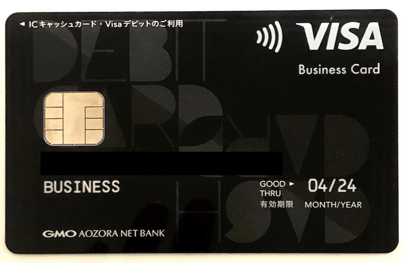 GMOあおぞらネット銀行 VISAビジネスデビットカード