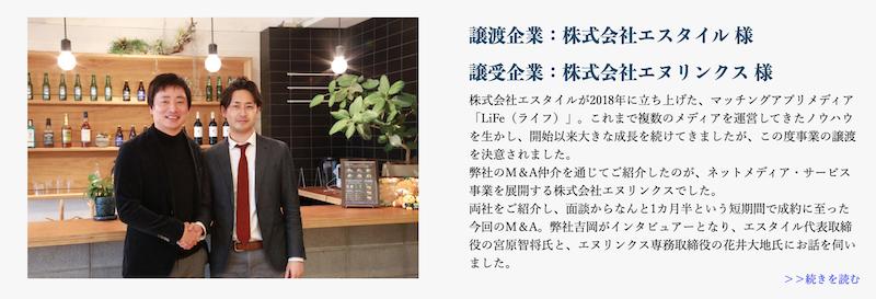 株式会社エヌリンクス(IT・サービス業)