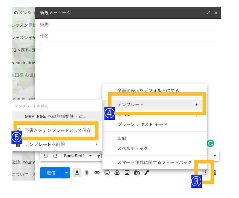 返信定型文を登録する