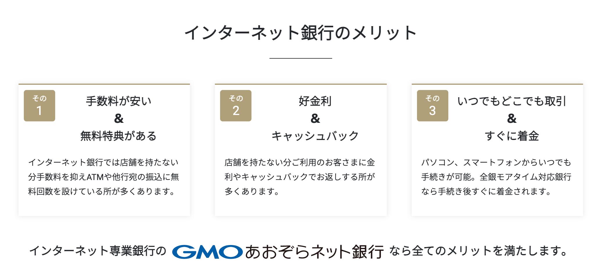 GMOあおぞらネット銀行 について
