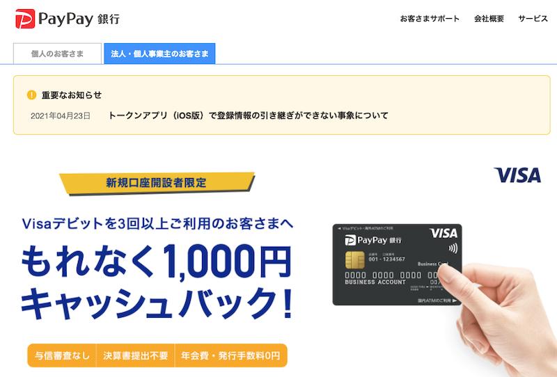PayPay銀行と旧ジャパンネット銀行の法人口座の違いと開設手順について解説