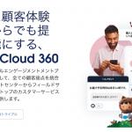 Salesforceが提供しているカスタマーサービスアプリService Cloudの特徴と評判について解説