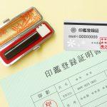 法人の印鑑登録証明書の取得場所と費用とは?オンライン、コンビニや土日でも可能か