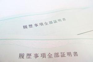 履歴事項全部証明書(登記簿謄本)の取得方法や手数料を解説
