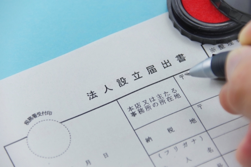 登記事項証明書の種類について