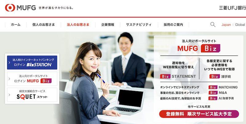 三菱UFJ銀行について