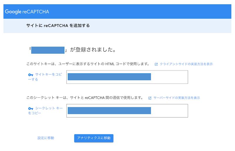 reCAPTCHA v3のサイトキー&シークレット キー