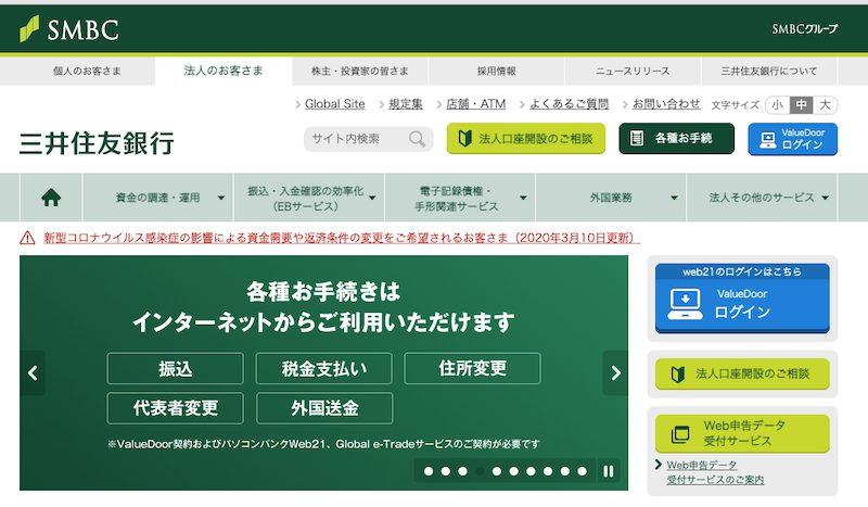 三井住友銀行について