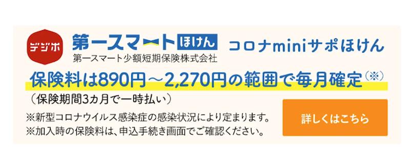 コロナminiサポほけん(特定感染症保険)