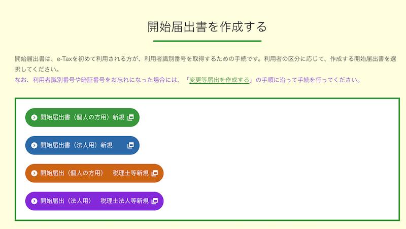 e-Tax(web版)の開始届出書の作成・提出