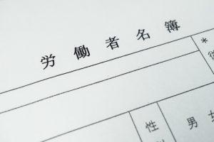 【雛形あり】労働者名簿の作成方法について解説